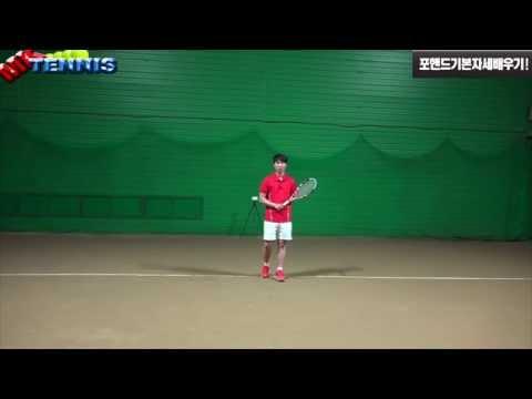 몽키테니스-테니스포핸드기본자세배우기(전�