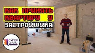 видео Как принять квартиру в новостройке у застройщика: СНиПы