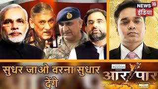 Aar Paar | Army Day पर पाकिस्तान को सबक | सुधर जाओ वरना सुधार देंगे | Delhi Vs Lahore