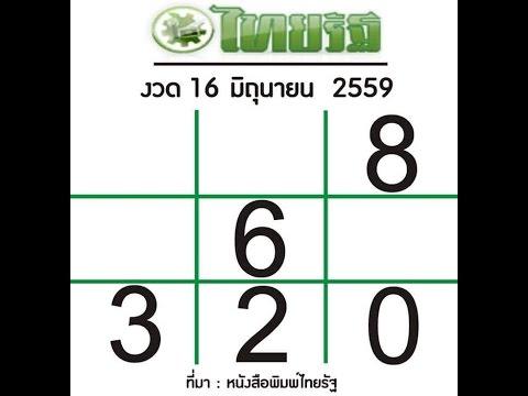 หวยไทยรัฐ 16/6/59 เดลินิวส์ บางกอกทูเดย์ มหาทักษา