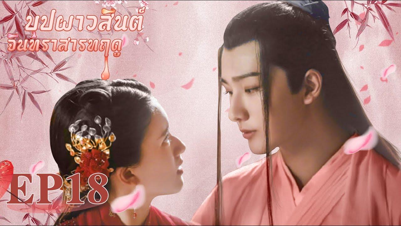 [ซับไทย]ซีรีย์จีน | บุปผาวสันต์ จันทราสารทฤดู(Love Better Than Immortality)| EP.18|ซีรีย์จีนยอดนิยม