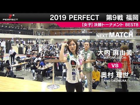 大内麻由美 VS 奥村理世【女子BEST8】2019 PERFECTツアー 第9戦 福岡