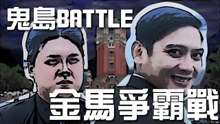 年輕瘋【鬼島Battle:Revolution】02 金正恩 vs. 馬陰九