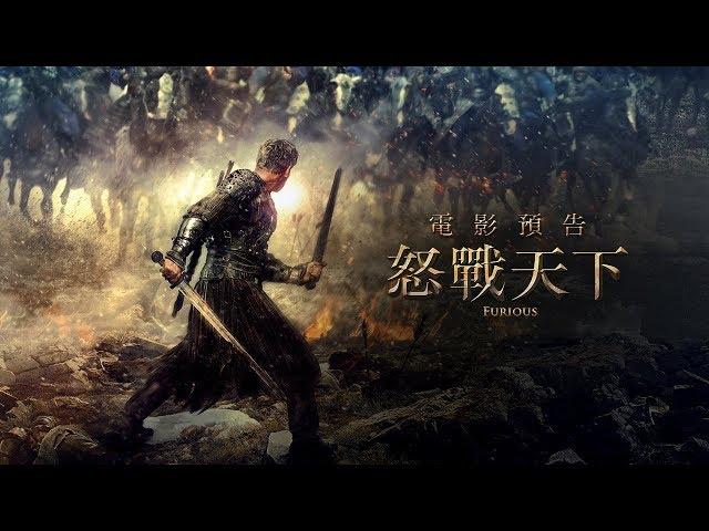 【怒戰天下】Furious 正式版預告 5/11(五) 萬夫莫敵