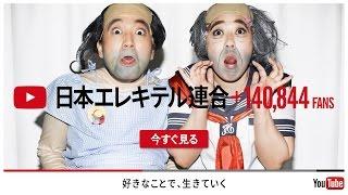 トラウマキャラクターランキング - 日本エレキテル連合 - YouTube TrueView