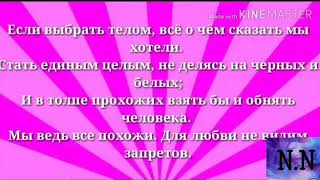 Вера Брежнева-Близкие люди. Текст песни