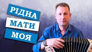 Паша гармонист - Рідна мати моя ( Пісня про рушник )