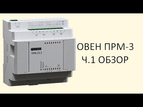ПРМ-3 ч.1 Обзор