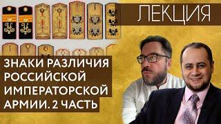 Знаки различия Российской Императорской Армии. Лекция № 4, 2 часть, заключительная.