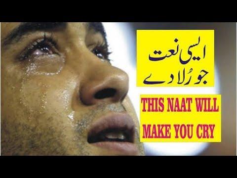 Beautiful Kashmiri Naat Shareef in Crying Voice 😢| Heart touching Voice |