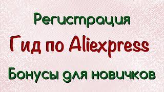 Как заказать на Aliexpress?📦Регистрация,профиль,бонусы для новых пользователей.Пошаговое обучение.
