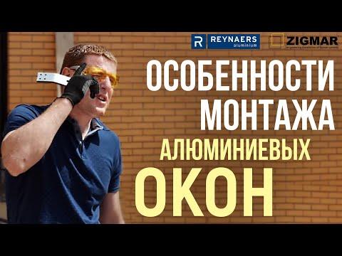 Особенности монтажа алюминиевых окон REYNAERS MasterLine 8 HI. Киев