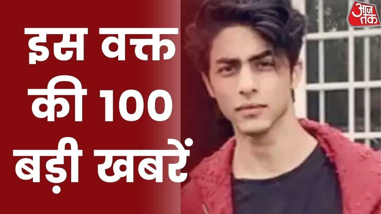 Download Hindi News Live: देश दुनिया की इस वक्त की 100 बड़ी खबरें   Shatak Aaj Tak   Latest News   Aaj Tak