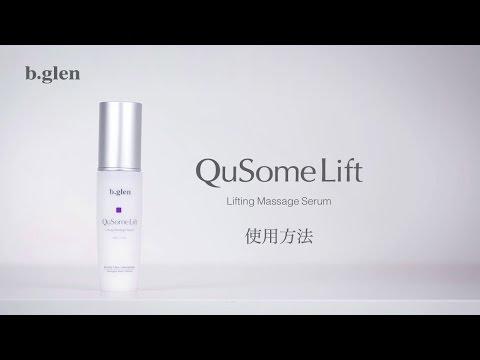 QuSomeリフト ビーグレン製品の使い方