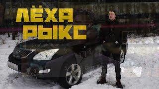 Тест-Драйв Lexus RX350 2007
