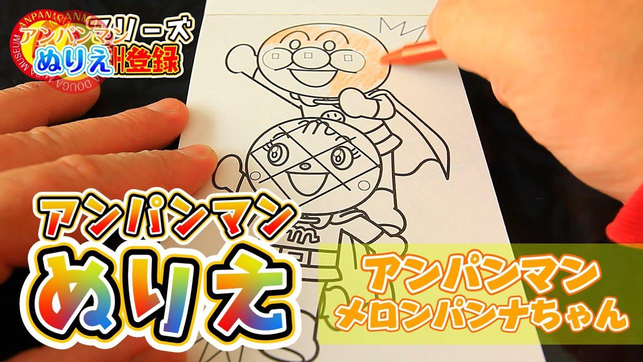 アンパンマンぬりえアンパンマンとメロンパンナちゃん編 No4 おもちゃ