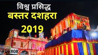 Baster Dussehra 2019 | longest Festival Of India | Jagdalpur Baster | Chhattisgarh | Dk808