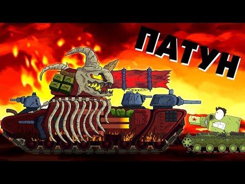Патун - приспешник Левиафана - Мультики про танки