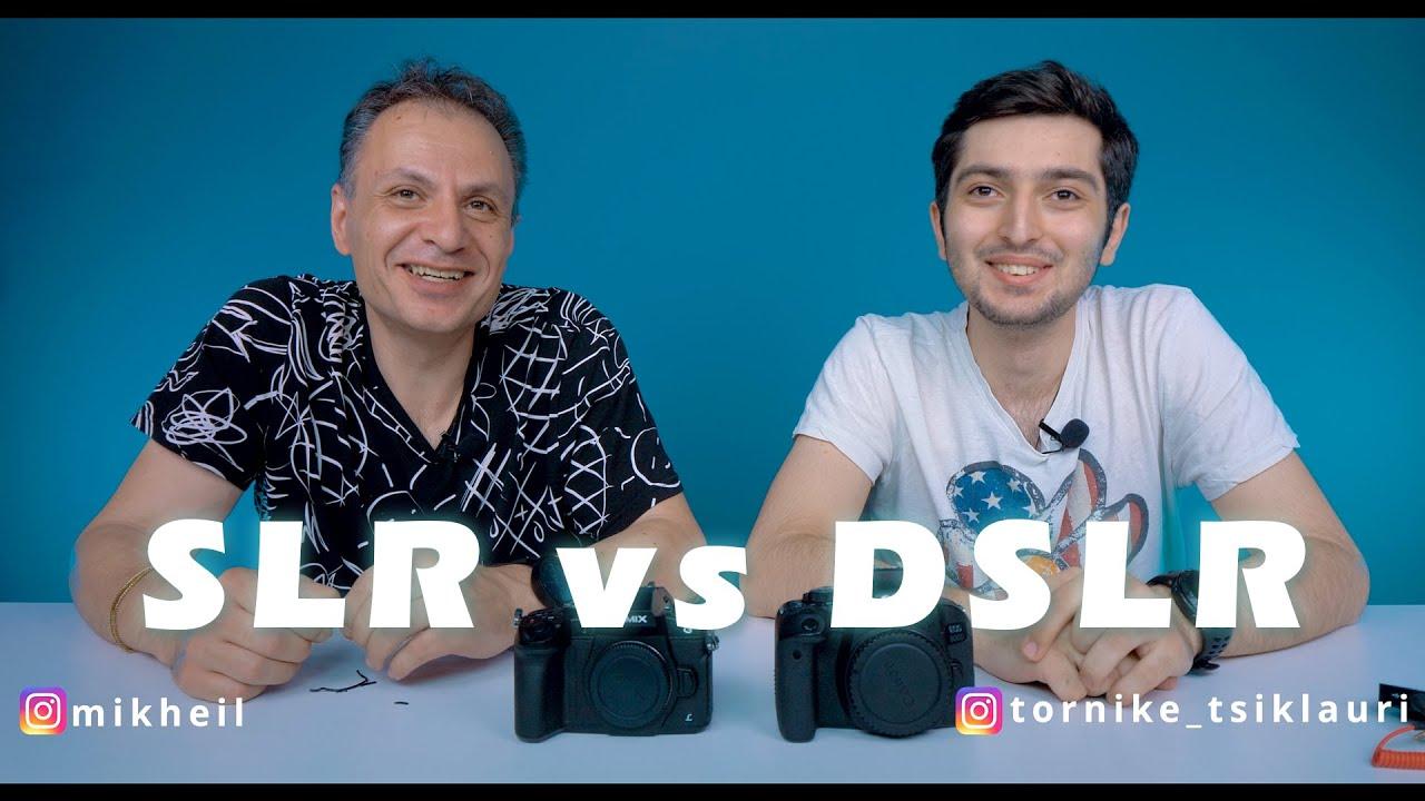 რჩევები დამწყებებს SLR vs DSLR @Mikheil HD
