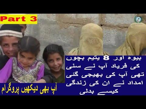 Ikhlaas Welfare Organization Episode 22 Part 3