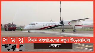 বাংলাদেশ বিমান বহরে উড়োজাহাজের সংখ্যা এখন ১৯টি | Biman Bangladesh | Somoy TV