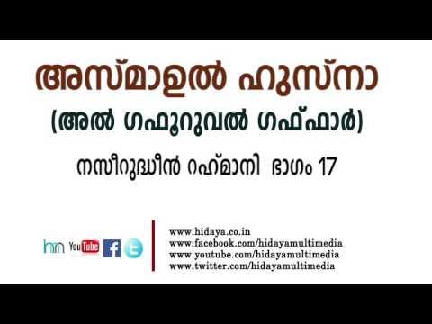 Asmaul husna part 17 | Naseerudheen Rahmani | അസ്മാഉൽ ഹുസന പാർട്ട് 17 | Al - Gafooru Val Gaffar