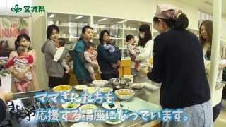 蔵王町の子育て支援センターでは、 地元の果物や野菜をつかった、離乳食...