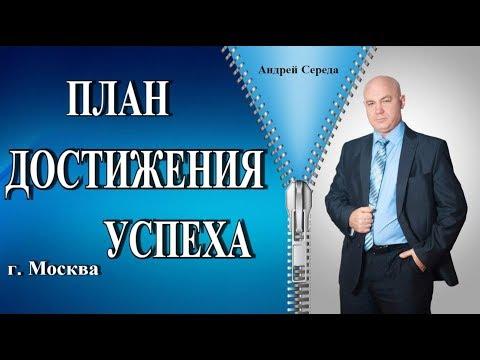 План достижения успеха г. Москва #anlenglobalnetwork,#gmmg.#пландостиженияуспеха