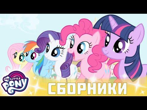 My little pony 1 сезон 4 серия