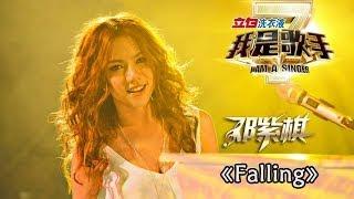 我是歌手-第二季-第10期-G.E.M.邓紫棋《Falling》-【湖南卫视官方版1080P】20140314