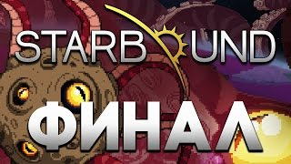 Starbound - Финал