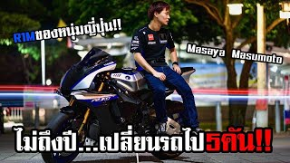 หนุ่มญี่ปุ่นไม่ถึงปี...เปลี่ยนรถมา5คัน!!สุดท้ายจบที่ R1M เพราะอะไร!?