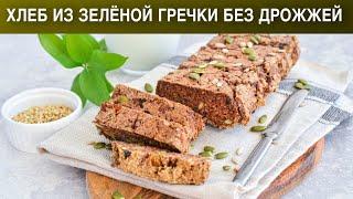 Хлеб из зеленой гречки без дрожжей Домашний хлеб без глютена без молока и яиц Полезный хлеб