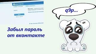 Как восстановить доступ к взломаной странице вконтакте, или если забыли пароль(, 2016-10-09T17:10:30.000Z)