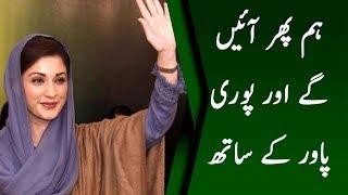 Maryam Nawaz Speech in Faisalabad | 1 June 2018 | Neo News