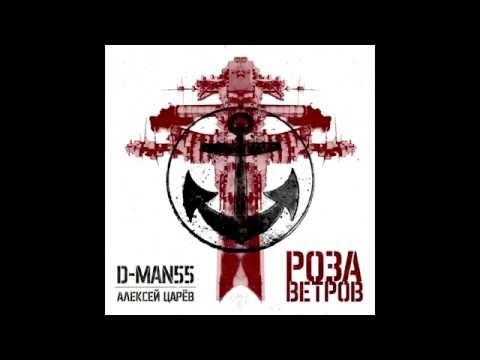 Клип D-Man 55 - Роза ветров