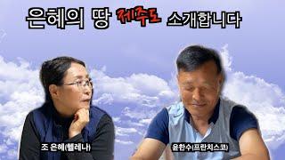 한국최초 신앙도시 제주도 소개합니다 찬양기도생방송.20…