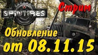Spin Tires - обновление от 08.11.15