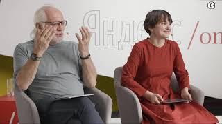 Беседы о людях и технологиях в образовании. Студия YAC/e 2020