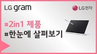 LG 그램 노트북 2019 LG gram 2in1 제품…