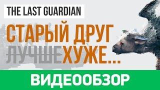 Обзор игры The Last Guardian
