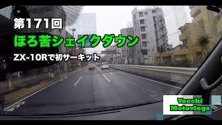 【Motovlog】#171 ZX-10R ほろ苦シェイクダウン 【モトブログ】 thumbnail