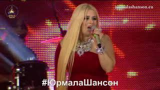 Одиночество - Алена Андерс. Юрмала Шансон-2017