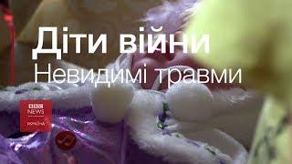 видео Дитячі психологічні травми, вплив на життя. Як відображаються дитячі травми на доросле життя?