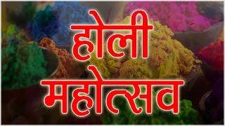 HOLI MAHOTSAV from INDORE ||01-04-2017|| Shri Devkinandan Thakur Ji Maharaj