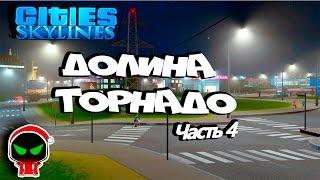 ✱ Cities Skylines # Сюжет: Долина Торнадо 4 Прохождение с модами на русском.
