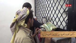 مأساة العملة اليمنية ... القديم بترابه احسن ولا كيف ؟! |  اخباز اليوم