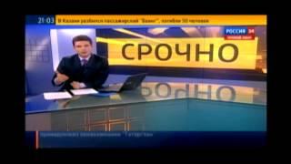 Казань Крушение Boeing 737 из Москвы 17 ноября 2013 года Обновление