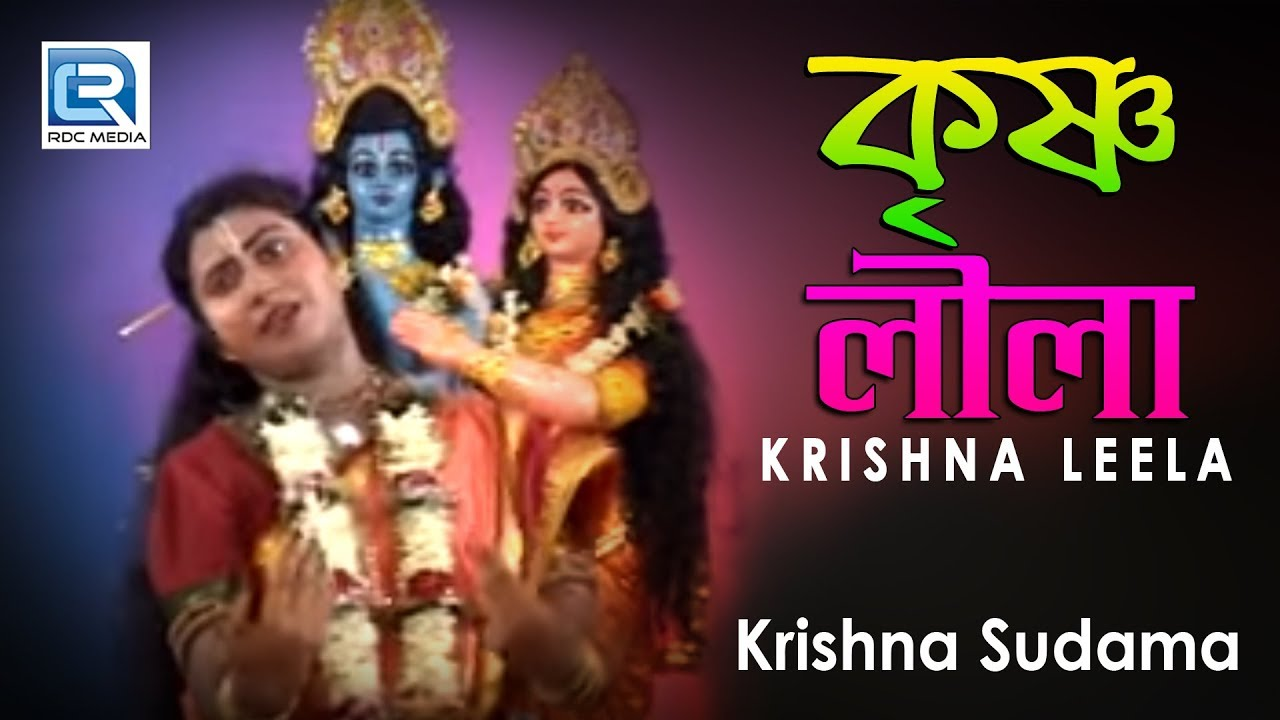 কৃষ্ণ সুদামা | Krishna Leela |  Krishna Sudama | Bengali Jatra Bhajan | RDC Banglar Geeti 2019