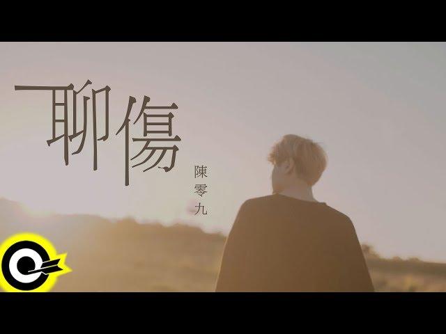 陳零九 Nine Chen【聊傷 Wound】Official Music Video